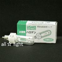 送料無料 新色 USHIO 低封入圧二重管型ハロゲンランプ 85W EU11口金 JDW110V85WGSKEU11 奉呈 10個入り