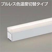 ☆DAIKO LED間接照明ラインライト ダブルライン 楽調  プルレス色温度切替調光タイプ(5000K・2700K) 専用調光器対応 全長1,200mm DSY4523FW
