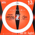 7700円以上で送料無料 生産完了品 東芝 ネオスリムZ 高周波点灯専用蛍光ランプ FHC13ELZ 13形 蛍光灯 選択 安い 激安 プチプラ 高品質 3波長形電球色 環形
