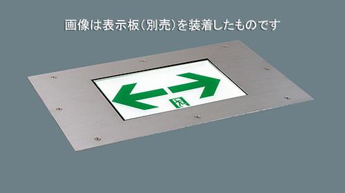 ☆パナソニック LED通路誘導灯 リニューアル対応型 床埋込型一般型 C級 10形 片面型 リモコン自己点検機能付 電池内蔵形 FA10383LE1(表示板別売)