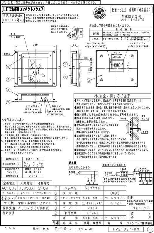 1a9fcc7316fd ☆パナソニック LED誘導灯 一般形 壁直付型 コンパクト蛍光灯 HID ...