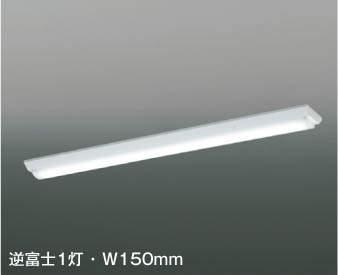 ☆KOIZUMI LEDベースライト Hf32W定格×2相当 (ランプ付) 昼白色 5000K AH92025L+AE49425L