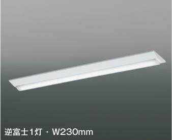☆KOIZUMI LEDベースライト Hf32W定格×2相当 (ランプ付) 昼白色 5000K AH92026L+AE49425L