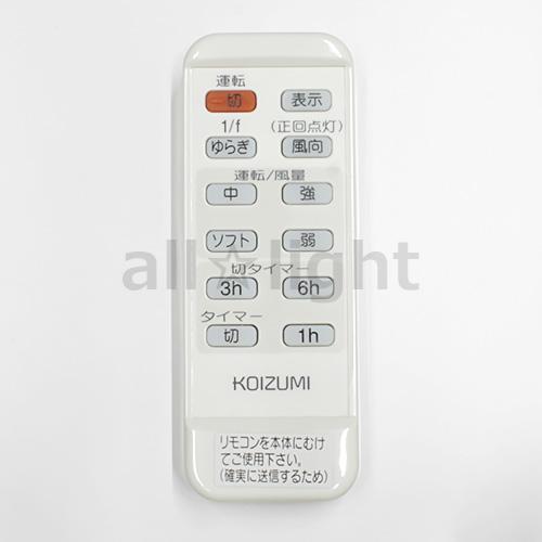 送料無料 KOIZUMI 選択 店 インテリアファン対応リモコン Lシリーズ用 49KE0070- 同梱リモコン