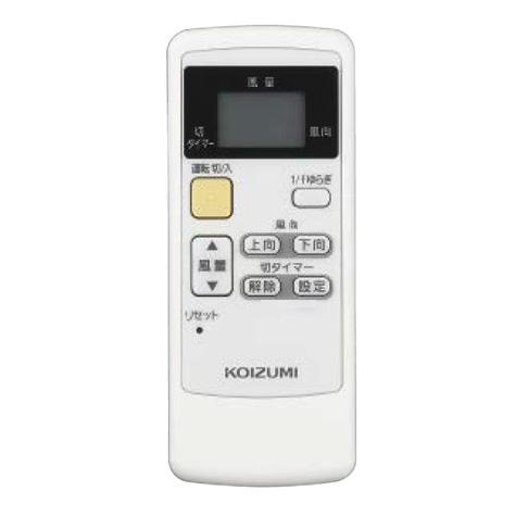 送料無料 KOIZUMI タイムセール インテリアファン対応リモコン Lシリーズ用 同梱リモコン FNFFE281021011 49KE0154- 業界No.1