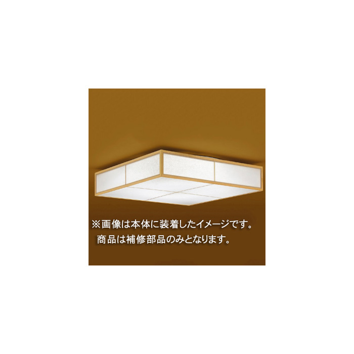 ☆東芝 補修用セード(グローブ) アクリル・白木  一般住宅用 LEDHC80581 ※受注生産品
