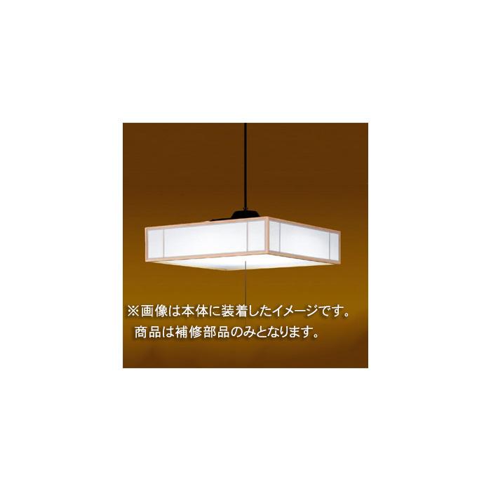 ☆東芝 補修用セード(グローブ) プラスチック・桐  一般住宅用 LEDPC81000 ※受注生産品