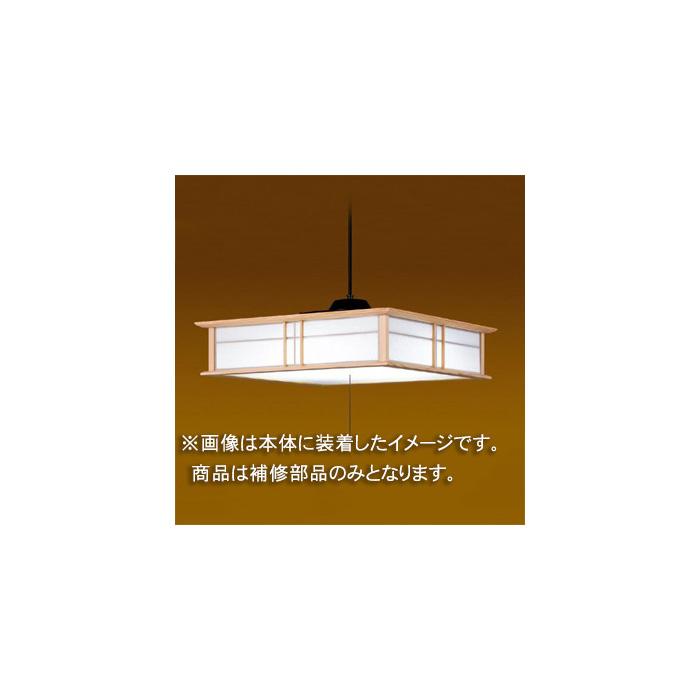 ☆東芝 補修用セード(グローブ) プラスチック・杉  一般住宅用 LEDPC81001 ※受注生産品