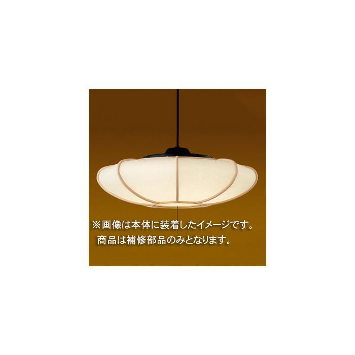 ☆東芝 補修用セード(グローブ) プラスチック(和紙入り)  一般住宅用 LEDPC81006 ※受注生産品