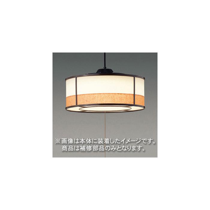 ☆東芝 補修用セード(グローブ) 樹脂 強化和紙 一般住宅用 LEDPC81013 ※受注生産品