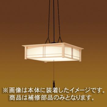 ☆東芝 補修用セード(グローブ) アクリル樹脂 強化和紙 一般住宅用 LEDPC82017 ※受注生産品