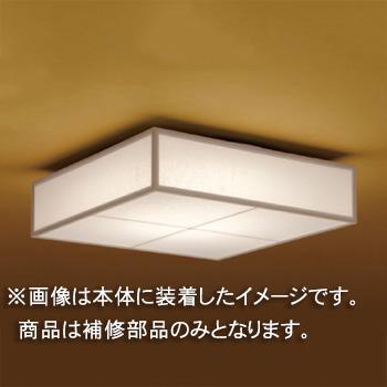 ☆東芝 補修用セード(グローブ) プラスチック(和紙入り)  一般住宅用 LEDX85018 ※受注生産品