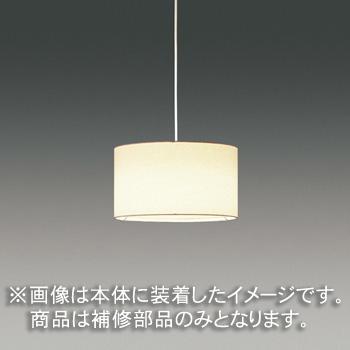 ☆東芝 補修用セード(グローブ) 布 一般住宅用 LEDX85050 ※受注生産品