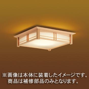 ☆東芝 補修用セード(グローブ) 杉 一般住宅用 LEDX85052 ※受注生産品