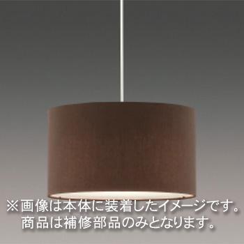 ☆東芝 補修用セード(グローブ) 布 ダークブラウン 一般住宅用 LEDX85080 ※受注生産品