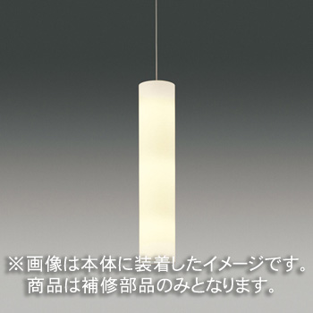 ☆東芝 補修用セード(グローブ) 布 一般住宅用 LEDX88086 ※受注生産品