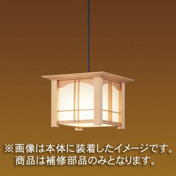 ☆東芝 補修用セード(グローブ) 杉 一般住宅用 LEDX88093 ※受注生産品