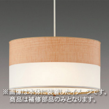 ☆東芝 補修用セード(グローブ) 樹脂 白・ライトブラウン 一般住宅用 LEDX88128 ※受注生産品