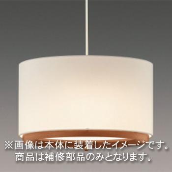 ☆東芝 補修用セード(グローブ) 布 白 一般住宅用 LEDX88137 ※受注生産品