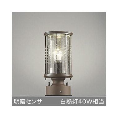 ☆ODELIC LED照明器具 アウトドア 門柱灯 明暗センサ付 LED電球 電球色タイプ ミニクリプトン形4.8W(E17)(ランプ付) 白熱灯40W相当 防雨型 OG042152LD