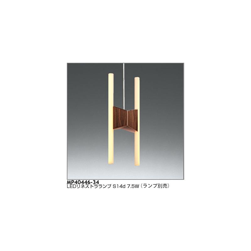 ☆MAXRAY ペンダントライト 銅 引掛けシーリング LEDリネストラランプ S14d×2灯用(ランプ別売) MP4044634