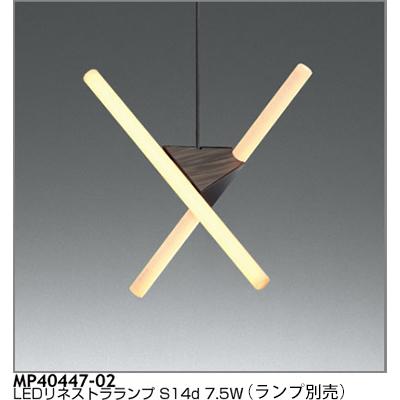 ☆MAXRAY ペンダントライト 本体色ブラック 引掛けシーリング LEDリネストラランプ S14d×2灯用(ランプ別売) MP4044702