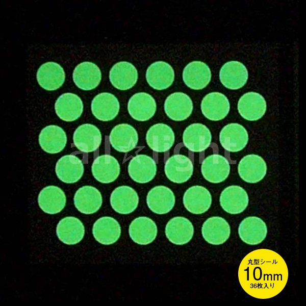 7700円以上で送料無料 クロネコDM便 送料無料(一部地域を除く) メール便 対応 長寿命約6~8時間の残光能力 正規認証品 新規格 高輝度PLCシール エルティーアイ 高輝度蓄光テープ AF10P 丸型シール JIS規格JCクラス対応品 あるふら 直径10mm×36個 ≪20枚までクロネコDM便対応≫ アルファフラッシュ