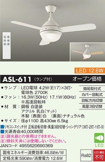 ☆DAIKO LEDシーリングファンライト 簡易取付式 (ランプ・リモコンスイッチ付) 4.2W電球色×3灯 本体白(ホワイト) 正転逆転切替 風量3段切替機能付 ASL611