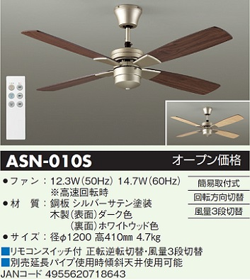☆DAIKO シーリングファン 簡易取付式 (リモコンスイッチ付) 本体シルバーサテン 回転方向切替 風量3段切替機能付 ASN010S
