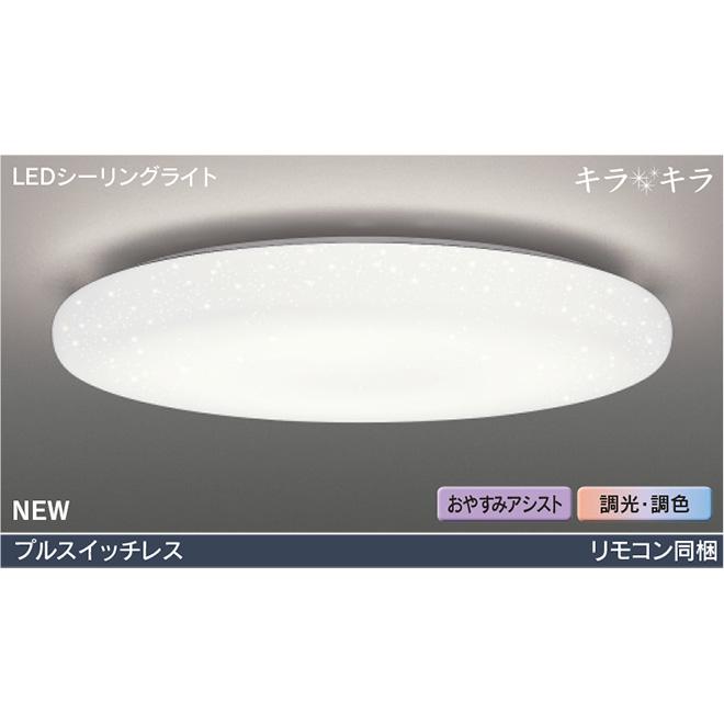 ☆東芝 LEDシーリングライト ワイド調色タイプ キラキラ ~10畳 リモコン付 電球色~昼光色 LEDH84804LC