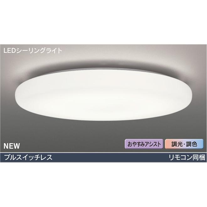 ☆東芝 LEDシーリングライト ワイド調色タイプ プレーン ~14畳 リモコン付 電球色~昼光色 LEDH86805LC