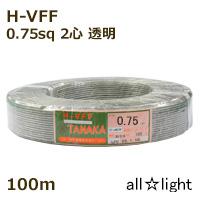 ☆田中電線 耐熱ビニル平形コード H-VFF 2心 0.75sq 透明(クリヤー) 【100m】 HVFF2C0.75sq透明