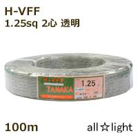 ☆田中電線 耐熱ビニル平形コード H-VFF 2心 1.25sq 透明(クリヤー) 【100m】 HVFF2C1.25sq透明