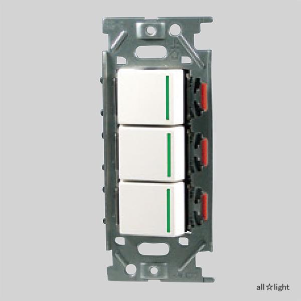 ☆神保電器 NKシリーズ配線器具 3路ガイドランプ付きスイッチトリプルセット 15A 125V ピュアホワイト NKW03009PW ※受注生産品