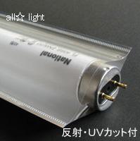 ☆★ 蛍光灯カバー ルミキャップ 40W 反射・UVカット【単品】 S01