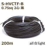 ☆まるこ電線 ソフト耐熱ビニルキャブタイヤコード S-HVCTF-B 2心 0.75sq 黒色 【200m】 S-HVCTF-B2C0.75sq黒色