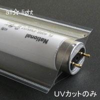 ☆★ 蛍光灯カバー ルミキャップ 40W UVカット【20枚入り】 U01