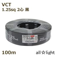 ☆富士電線 600V耐熱ソフトビニルキャブタイヤ丸形ケーブル VCT 2心 1.25sq 黒色 【100m】 VCT2C1.25sq黒色