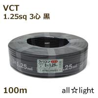 ☆富士電線 600V耐熱ソフトビニルキャブタイヤ丸形ケーブル VCT 3心 1.25sq 黒色 【100m】 VCT3C1.25sq黒色