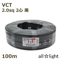 ☆富士電線 600V耐熱ソフトビニルキャブタイヤ丸形ケーブル VCT 2心 2sq 黒色 【100m】 VCT2C2sq黒色