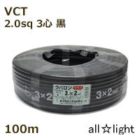☆富士電線 600V耐熱ソフトビニルキャブタイヤ丸形ケーブル VCT 3心 2sq 黒色 【100m】 VCT3C2sq黒色