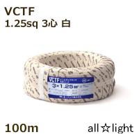 ☆オーナンバ ビニルキャブタイヤ丸形コード VCTF 3心 1.25sq 白色 【100m】 VCTF3C1.25sq白色