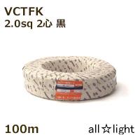 ☆オーナンバ ビニルキャブタイヤ長円形コード VCTFK 2心 2.0sq 黒色 【100m】 VCTFK2C2.0sq黒色