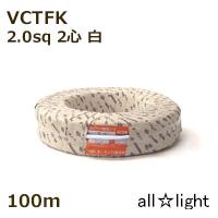 ☆オーナンバ ビニルキャブタイヤ長円形コード VCTFK 2心 2.0sq 白色 【100m】 VCTFK2C2.0sq白色