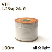 送料無料 オーナンバ ビニル平形コード 実物 供え VFF 2心 VFF2C1.25sq白色 1.25sq 100m 白色