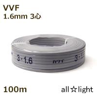 ☆カワイ 600Vビニル絶縁ビニルシースケーブル平形 VVF 3心 1.6mm 灰色 【100m】 VVF3C1.6mm灰色