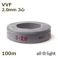 ☆カワイ 600Vビニル絶縁ビニルシースケーブル平形 VVF 3心 2.0mm 灰色 【100m】 VVF3C2.0mm灰色