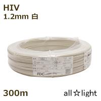 ☆フジクラ 600V二種ビニル絶縁電線 HIV 単線 1.2mm 白色 【300m】 HIV1C1.2mm白色