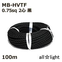 ☆まるこ電線 撚り合せ編組・耐熱ビニルコード(ツイストコード) MB-HVTF 2心 0.75sq 黒色 【100m】 MB-HVTF2C0.75sq黒色