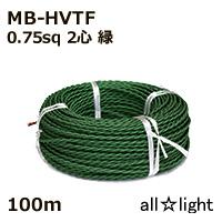 ☆まるこ電線 撚り合せ編組・耐熱ビニルコード(ツイストコード) MB-HVTF 2心 0.75sq 緑色 【100m】 MB-HVTF2C0.75sq緑色